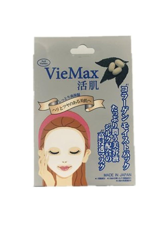 特にセクション理容室VieMax活肌 コラーゲン モイストパック 5枚入