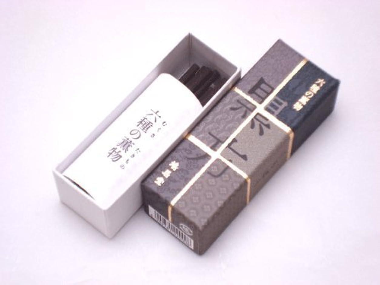 放つ取り消す豆腐鳩居堂 六種の薫物 黒方(くろぼう) スティック【お香】