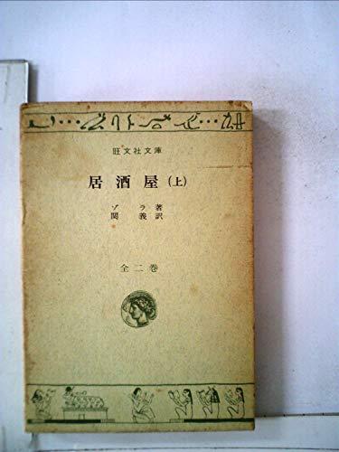 居酒屋〈上〉 (1966年) (旺文社文庫)の詳細を見る