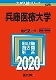 兵庫医療大学 (2020年版大学入試シリーズ)