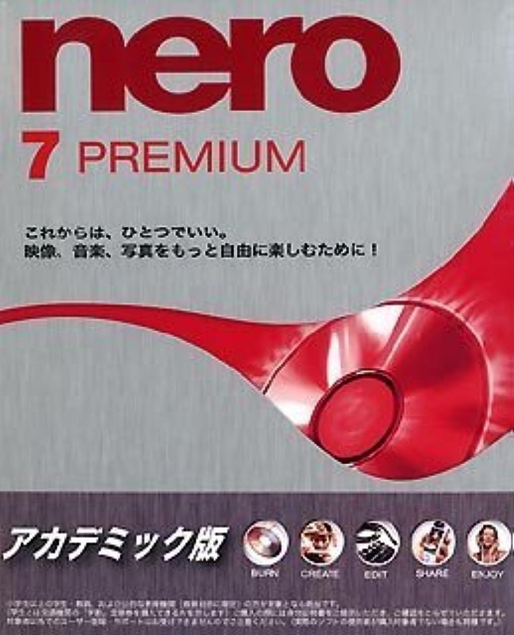 四ガラガラ力学Nero 7 Premium アカデミック版