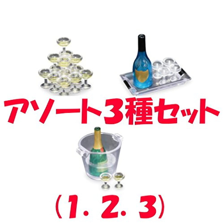シャンパンタワー CHAMPAGNE TOWER [アソート3種セット(1.グラスタワー/2.ワインボトル(ブルー)&トレー/3.ワインボトル(グリーン)&ワインクーラー)]