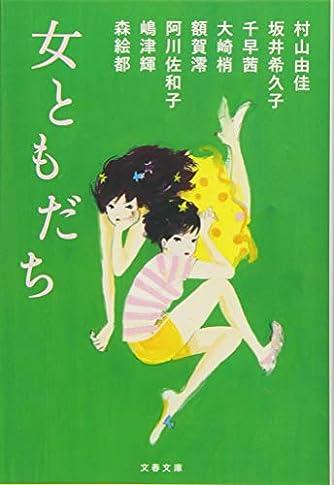 女ともだち (文春文庫)