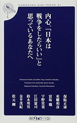 内心、「日本は戦争をしたらいい」と思っているあなたへ (角川oneテーマ21)の詳細を見る