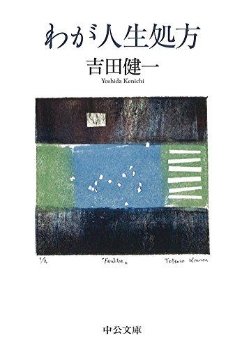 わが人生処方 (中公文庫)...
