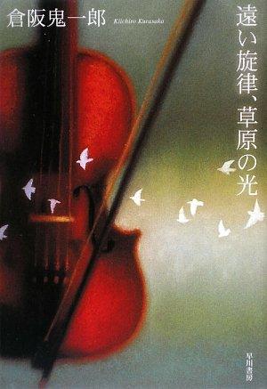 遠い旋律、草原の光 (ハヤカワ・ミステリワールド)