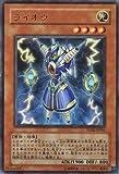 遊戯王カード ライオウ YG02-JP001UR