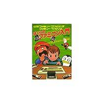 ぼくらのファミコン入門―任天堂ファミリーコンピュータ ファミリーベーシック (ファミリーコンピュータ・ファミリーベーシック)