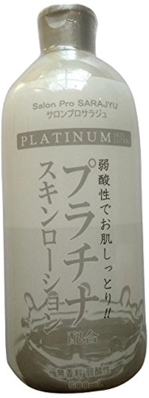 刺繍想定する背景サロンプロサラジュ スキンローション プラチナ 500ml