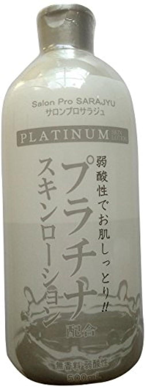 ポンペイにはまって一杯サロンプロサラジュ スキンローション プラチナ 500ml