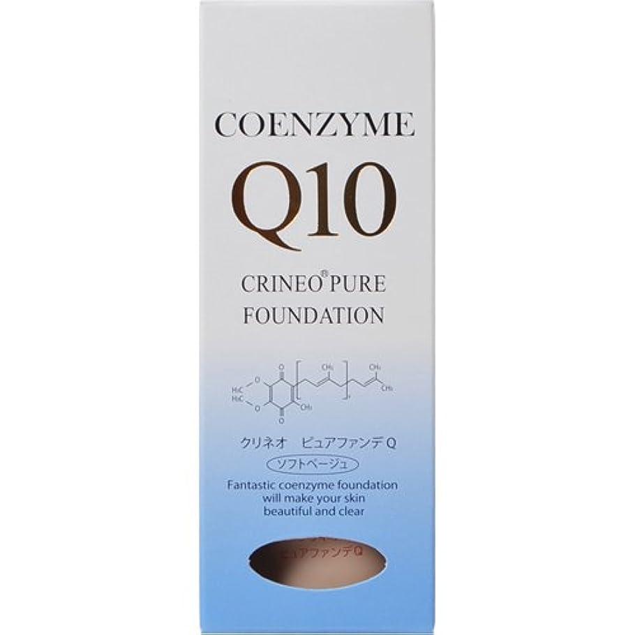 散る乳製品ランドマーククリネオピュアファンデQ ソフトベージュ 〈美容液リキッドファンデーション〉 コエンザイムQ10(ユビキノン)配合