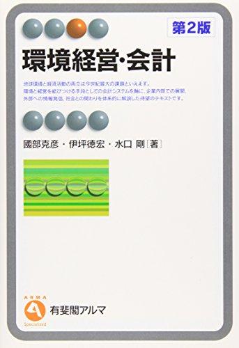 環境経営・会計 第2版 (有斐閣アルマ)の詳細を見る