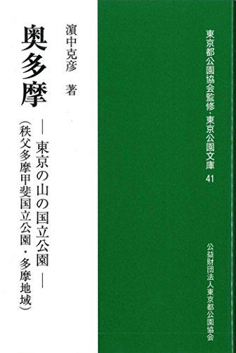 奥多摩-東京の山の国立公園-(秩父多摩甲斐国立公園・多摩地域) (東京公園文庫【41】)