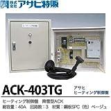 【アサヒ特販】アサヒヒーティング制御盤 屋外型 降雪型ACK 1Φ2W200V 総容量:40A 回路数:3 材質:鋼板SPC(色)ベージュ 5Y7/1 ACK-403TG