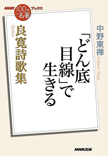 [画像:NHK「100分de名著」ブックス 良寛詩歌集 「どん底目線」で生きる]