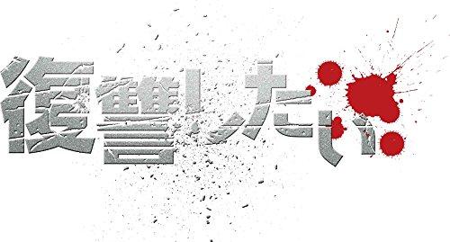 [画像:復讐したい(初回限定版) [DVD]]