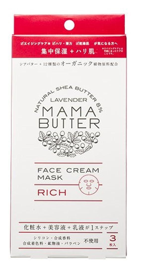 リスト不可能な保証ママバター ナチュラル シアバター フェイスクリームマスク リッチ 3枚入り