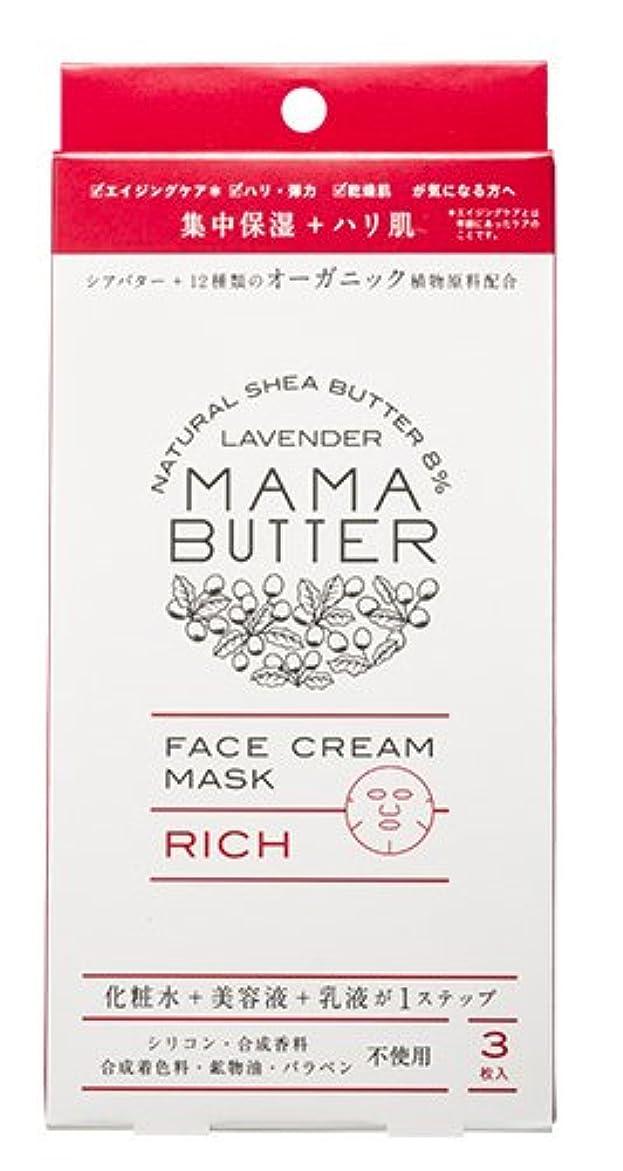 カスケードスプリットジェーンオースティンママバター ナチュラル シアバター フェイスクリームマスク リッチ 3枚入り