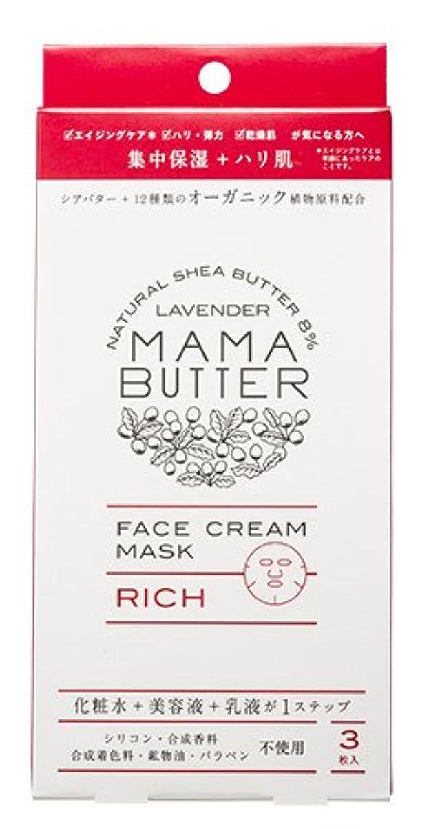 ポーチぬるい設置ママバター ナチュラル シアバター フェイスクリームマスク リッチ 3枚入り