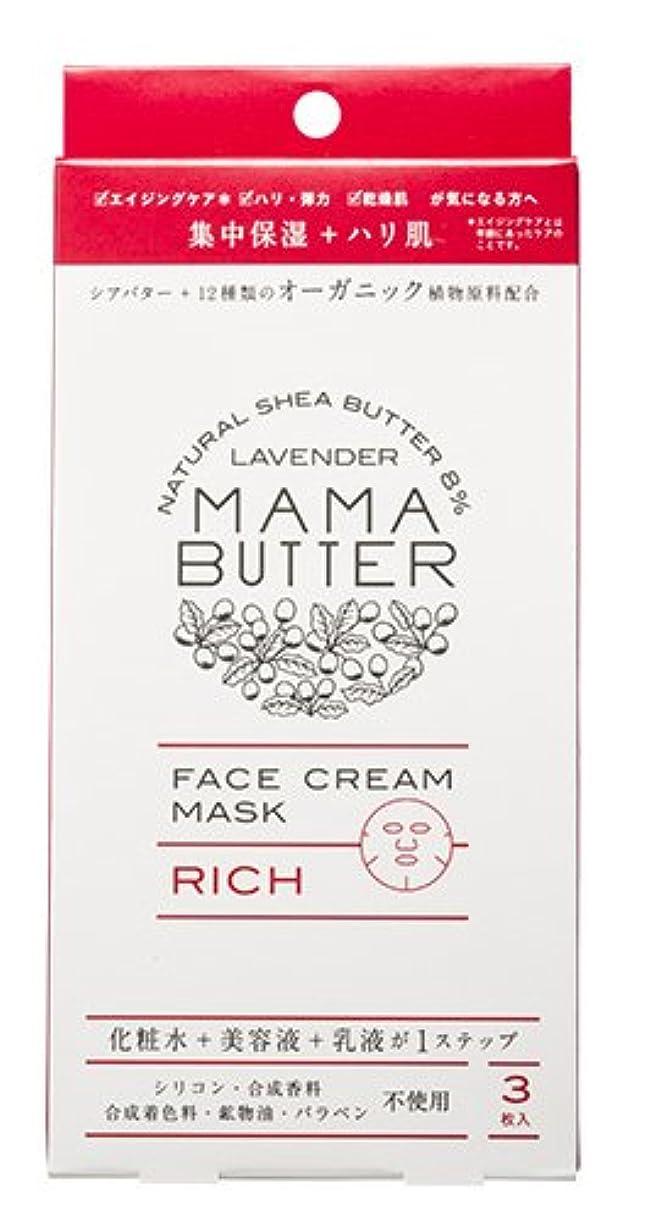 マンモス経営者なぜならママバター ナチュラル シアバター フェイスクリームマスク リッチ 3枚入り