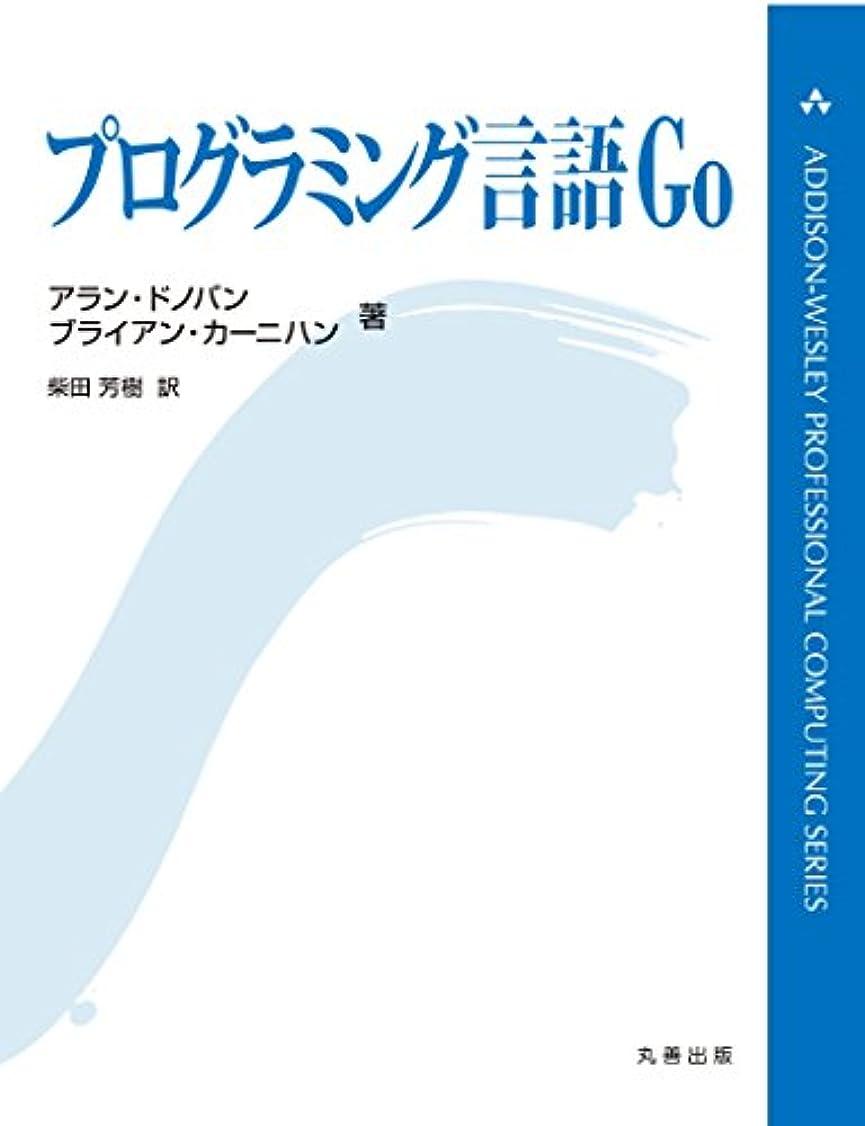 タオルパンサー壊れたプログラミング言語Go (ADDISON-WESLEY PROFESSIONAL COMPUTING SERIES)