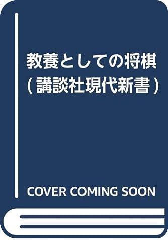 教養としての将棋 (講談社現代新書)