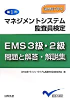 第1回マネジメントシステム監査員検定EMS3級・2級問題と解答・解説集―過去問で学ぶ