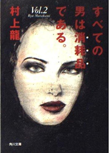 すべての男は消耗品である。〈Vol.2〉 (角川文庫)の詳細を見る
