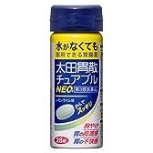 【第3類医薬品】太田胃散チュアブルNEO(ブルー) 28錠