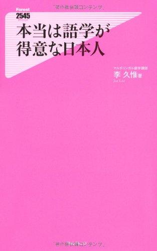 本当は語学が得意な日本人 (フォレスト2545新書)
