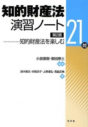 知的財産法演習ノート―知的財産法を楽しむ21問 第2版の詳細を見る