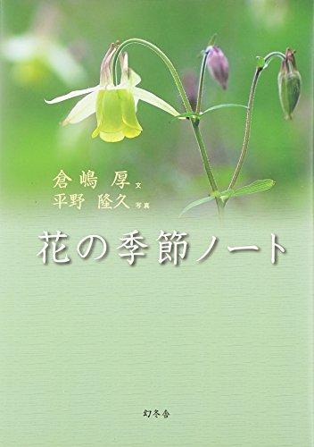 花の季節ノートの詳細を見る