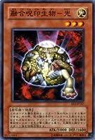 遊戯王カード 【 融合呪印生物-光 】 EE3-JP147-N 《エキスパートエディションVol.3》