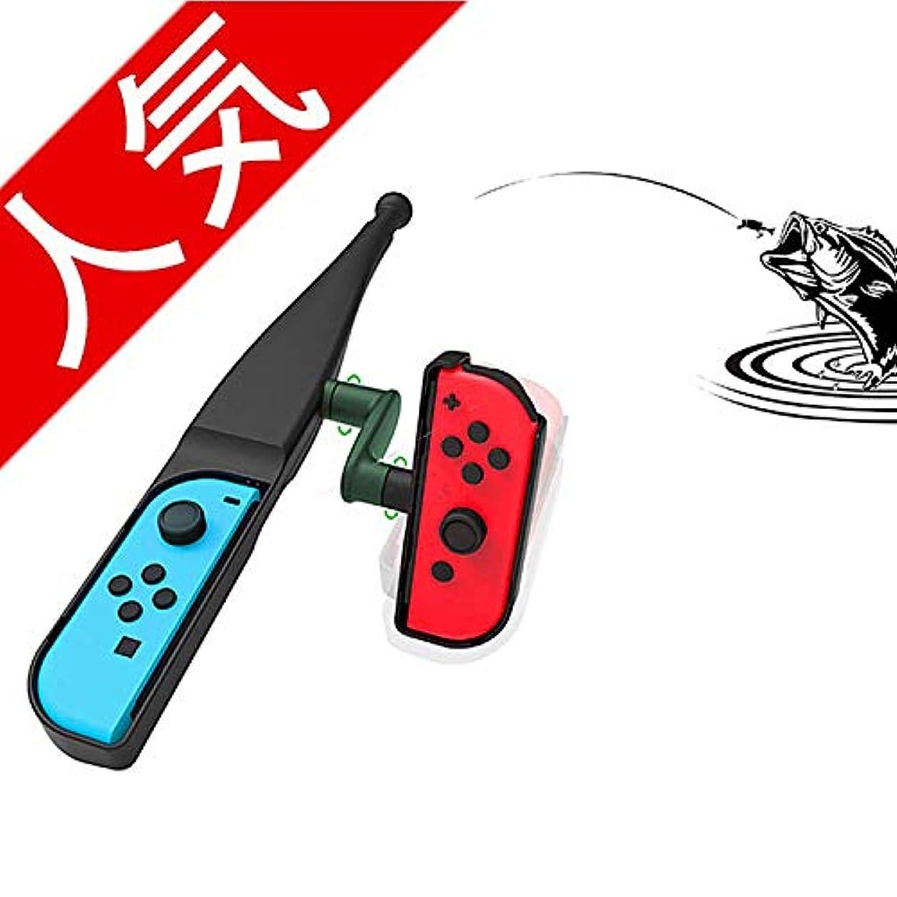 悪性の主導権起こる釣りスピリッツ用 釣り竿 Nintendo Switch対応 体感コントロールソフト スイッチ 釣竿 釣りロッド つり竿 釣りスタ
