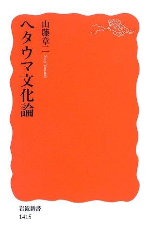 ヘタウマ文化論 (岩波新書)