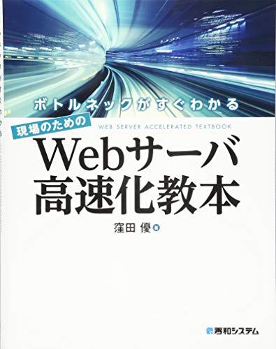 ボトルネックがすぐわかる、現場のためのWebサーバ高速化教法