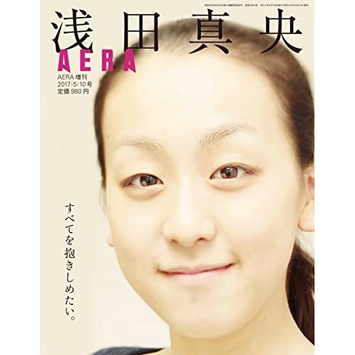 浅田真央 すべてを抱きしめたい。 (AERA増刊)