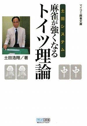 マイコミ麻雀文庫 土田システム 麻雀が強くなるトイツ理論