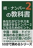 続・ナンバー2の教科書。あなたがビジネスを加速させるナンバー2になるためのヒント。 (10分で読めるシリーズ)