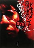 ドキュメント・森達也の『ドキュメンタリーは嘘をつく』 (DVD付)