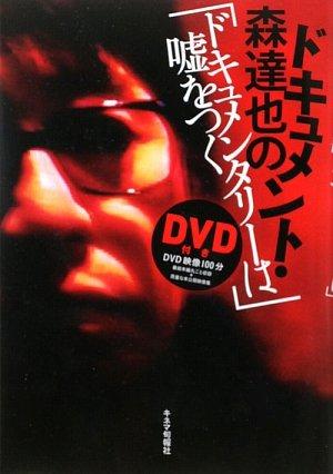 ドキュメント・森達也の『ドキュメンタリーは嘘をつく』 (DVD付)の詳細を見る