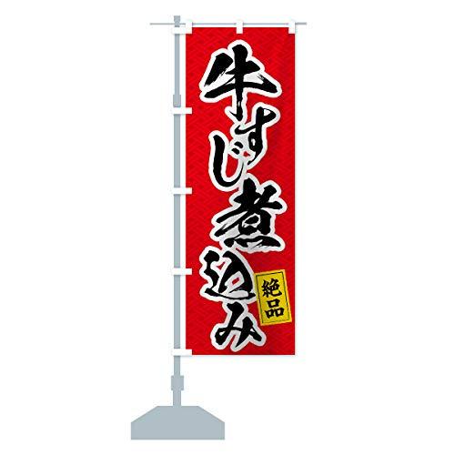 牛すじ煮込み のぼり旗(レギュラー60x180cm 左チチ 標準)