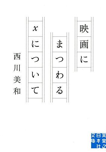 映画にまつわるXについて (実業之日本社文庫)