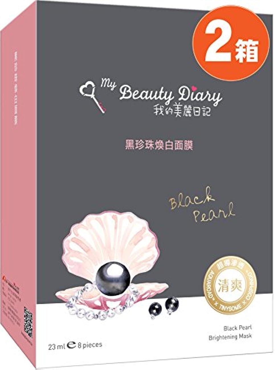 我的美麗日記 私のきれい日記 黒真珠マスク 8枚入り x 2個 [並行輸入品]