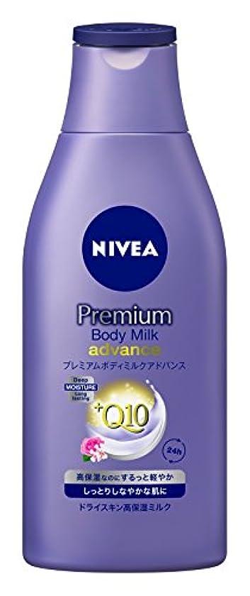 元気拍手する病的ニベア プレミアムボディミルク アドバンス 200g