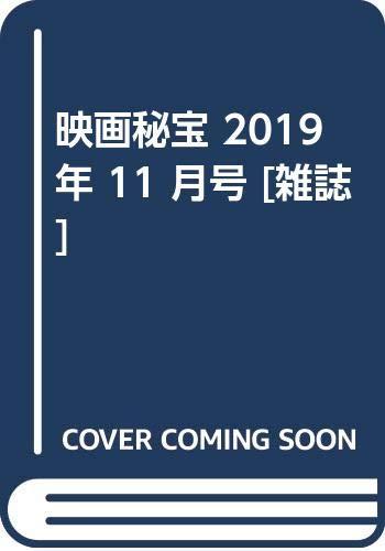 映画秘宝 2019年 11 月号 [雑誌]
