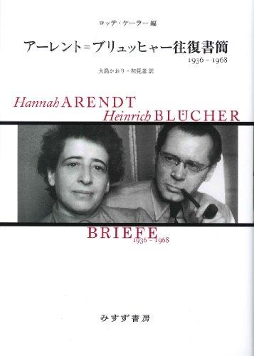 アーレント = ブリュッヒャー往復書簡――1936-1968の詳細を見る