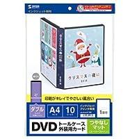 【まとめ 5セット】 サンワサプライ ダブルサイズDVDトールケース用カード(つやなしマット) JP-DVD11N