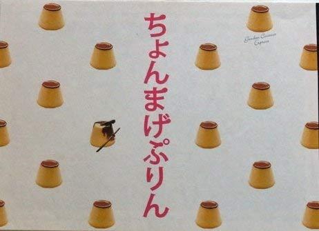 【映画パンフレット】 『ちょんまげぷりん』 出演:錦戸亮.忽那汐里.鈴木福