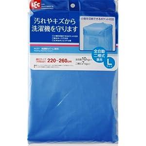 レック 洗濯機カバー L (二層式・全自動式兼...の関連商品1